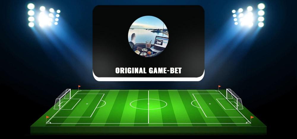Original Game-Bet (OG-Bet) в телеграме — обзор и отзывы о каппере