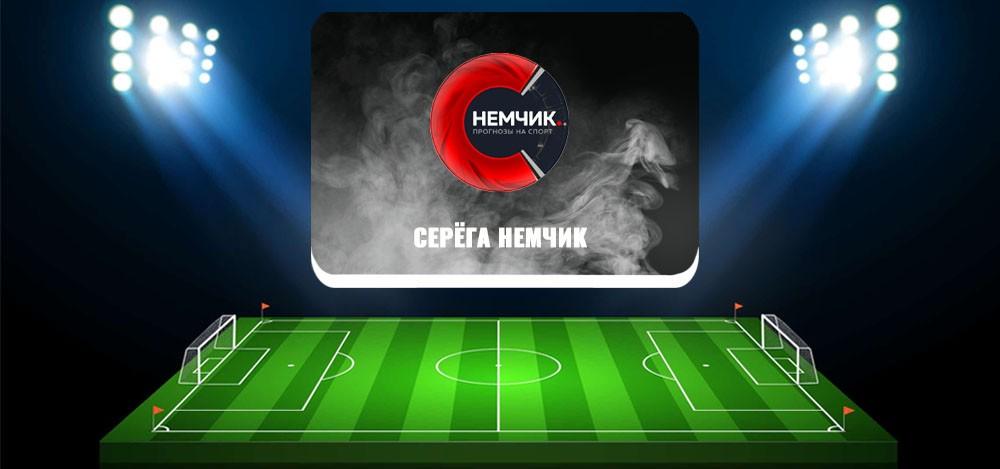 Серега Немчик в telegram — обзор и отзывы о каппере
