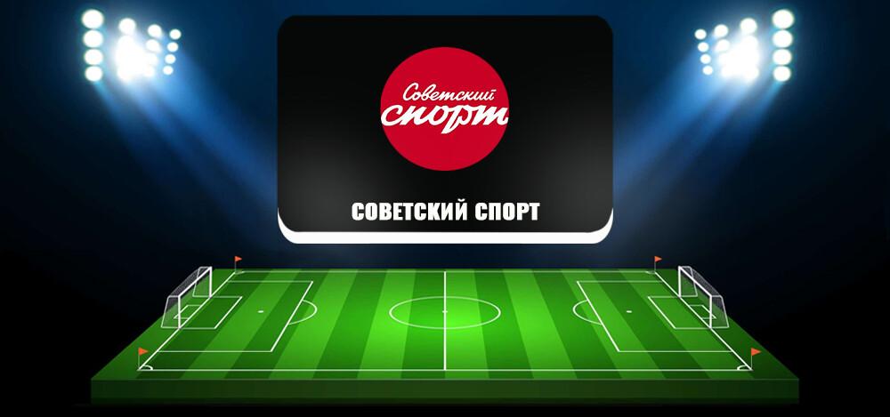 Обзор сайта sovsport ru, отзывы пользователей о портале «Советский спорт»
