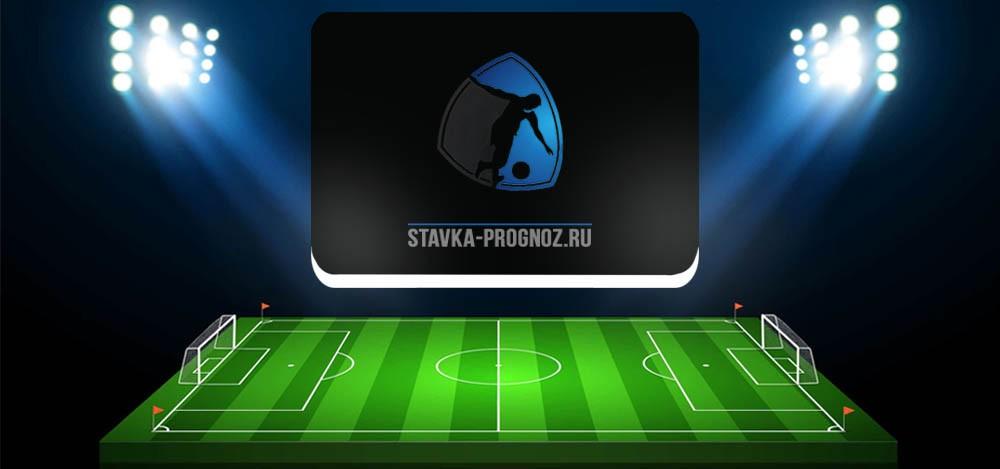 Отзывы о Stavka-Prognoz ru
