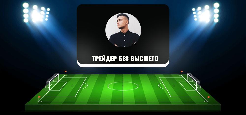 Телеграм-проект ставок на спорт «Трейдер без высшего» (ОРЛОВСКИЙ TRADING)