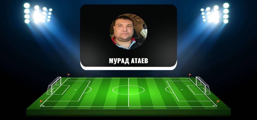 Сайт kapper-sng ru: можно ли доверять прогнозам капера Мурада Атаева, отзывы