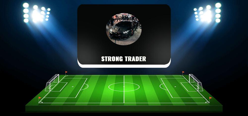 STRONG TRADER — обзор и отзывы о телеграм-канале