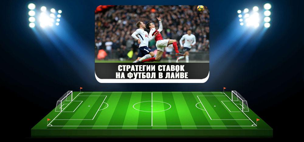 Стратегии ставок на футбол в лайве