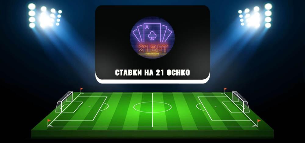 Ставки на 21 (ochko) — обзор и отзывы о каппере в Telegram