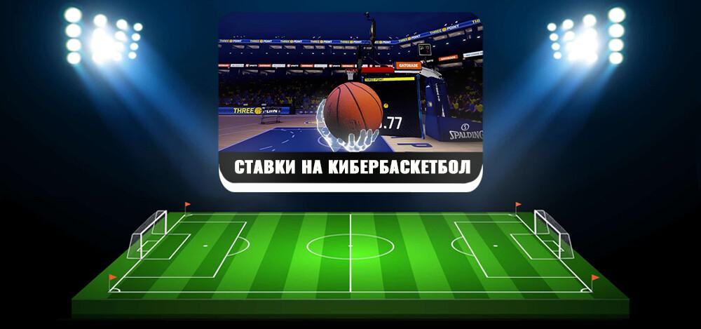 Стратегии ставок на кибер баскетбол