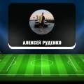 «Телеграм»-канал Алексея Руденко: отзывы