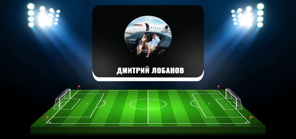 Дмитрий Лобанов раздает деньги в «Телеграме»: правда ли это?
