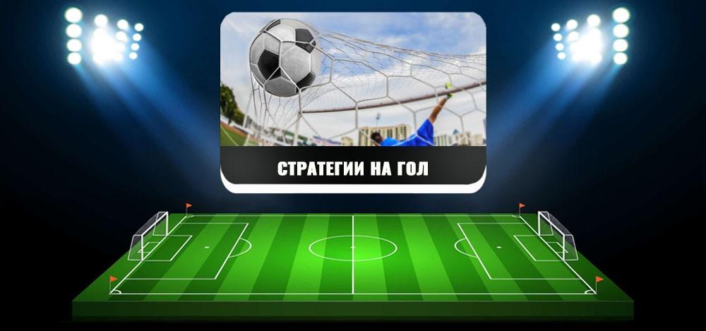 Стратегия на гол в 1-м, 2-м тайме, в конце матча и другие