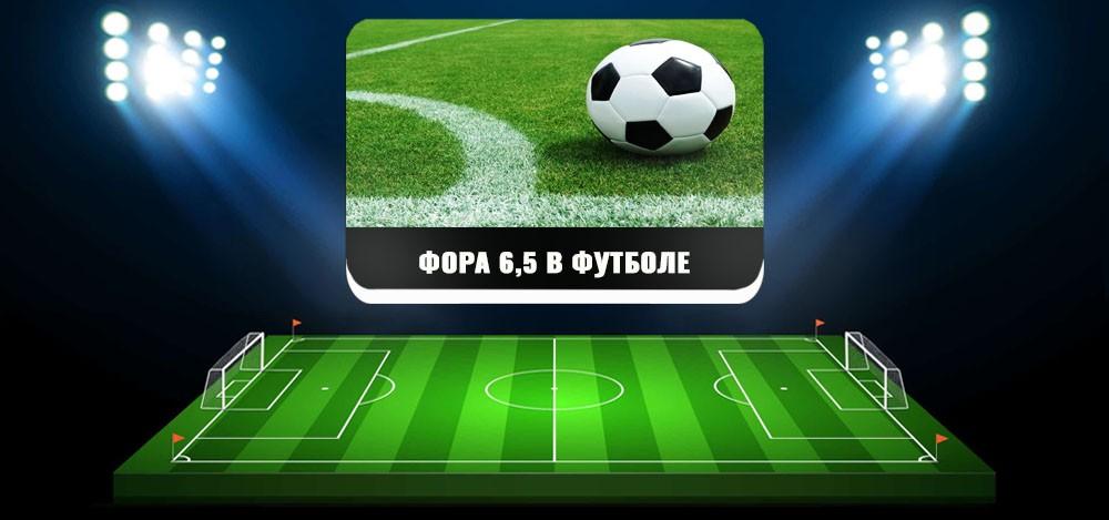 Положительная и отрицательная фора (6,5) в футболе, как правильно делать ставку
