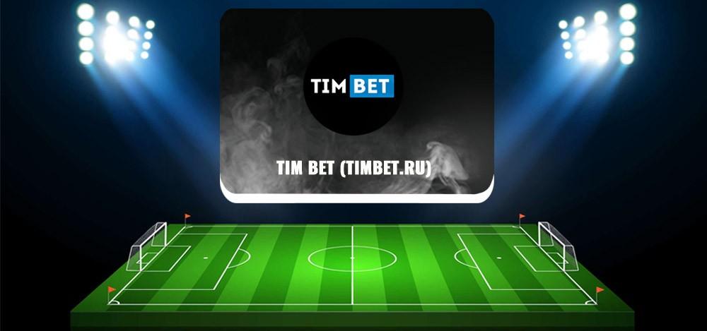 Tim Bet (Тим Бет) timbet.ru — обзор и отзывы о каппере