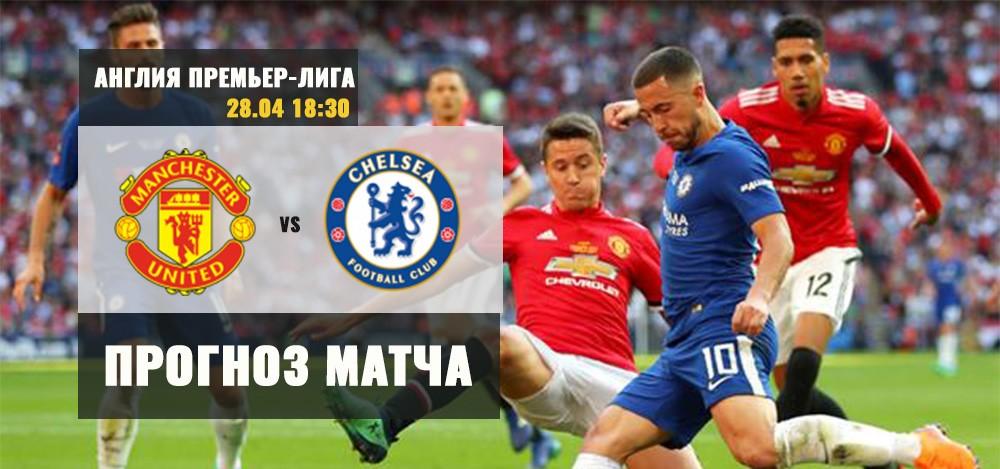 Манчестер Юнайтед — Челси: прогноз на футбол. Английская Премьер-Лига 28.04