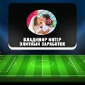 Раскрутка счета на канале «Элитный заработок» Владимира Интера: отзывы