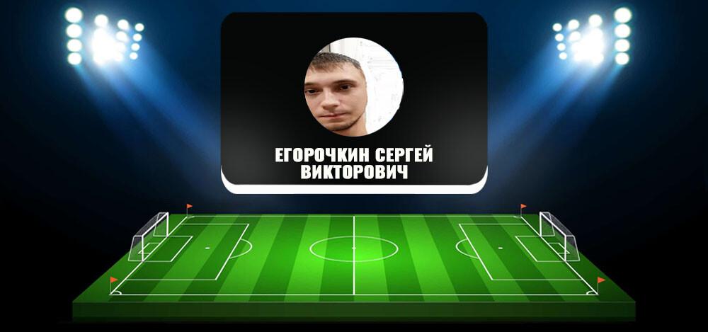 Каппер Егорочкин Сергей Викторович: отзывы