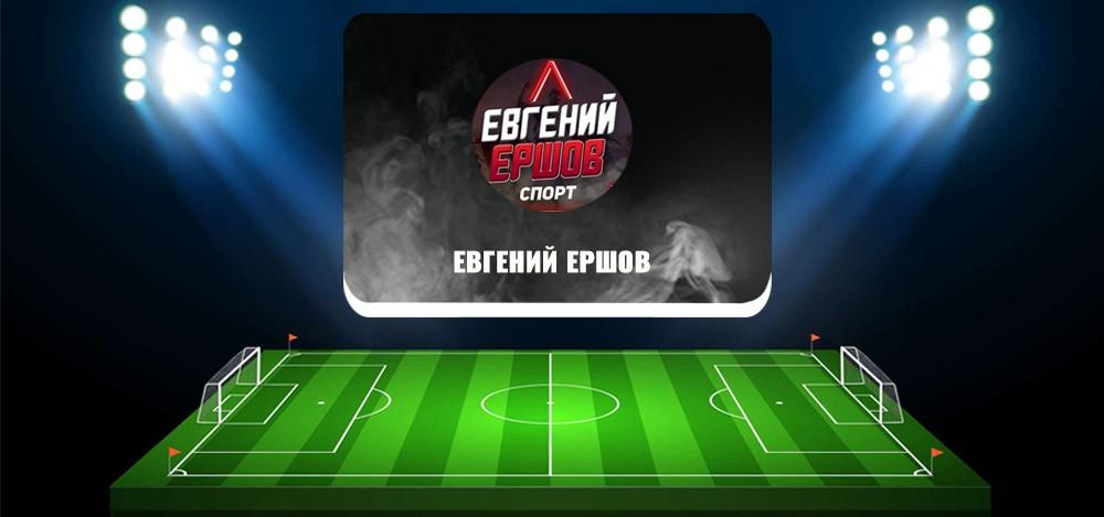 Евгений Ершов (СОРВИ КЭШ) в telegram — обзор и отзывы о каппере