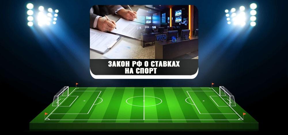 Закон РФ о букмекерской деятельности
