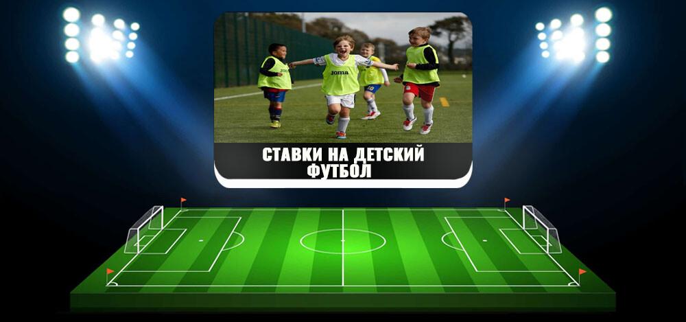 Можно ли делать ставки на детский футбол