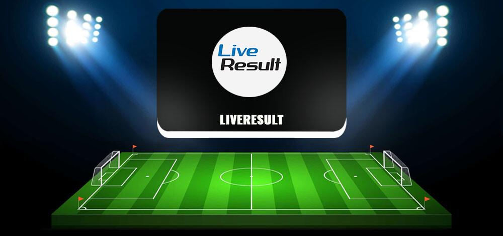 Сайт Liveresult — спортивный информационно-аналитический портал