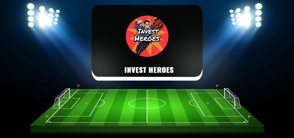 Invest Heroes — аналитика рынков акций и облигаций