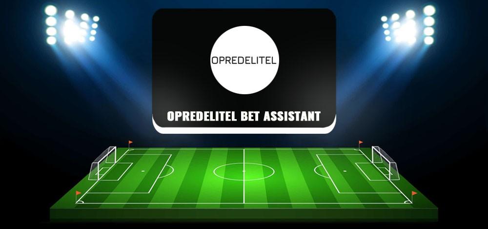 Opredelitel Bet Assistant — обзор и отзывы