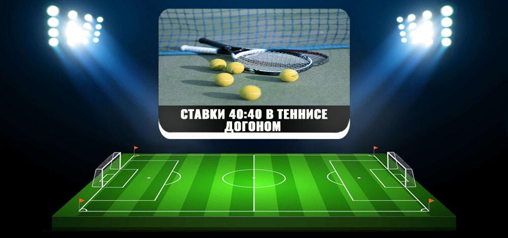 Ставки по стратегии 40:40 в теннисе