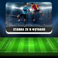 Что означает ставка «2Х» в футболе