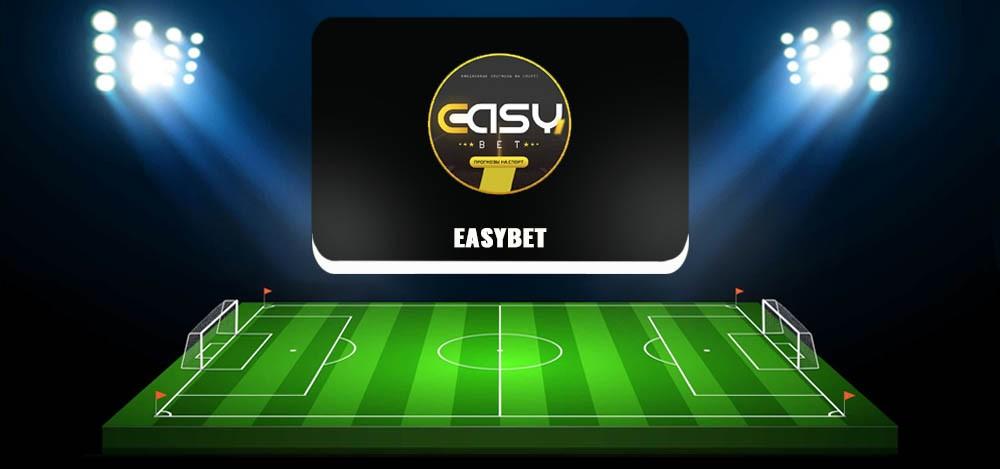 Группа ВК EasyBet — обзор и отзывы о каппере