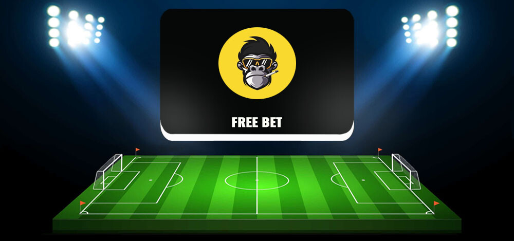 Телеграм-канал со ставками на спорт Free BET: отзывы