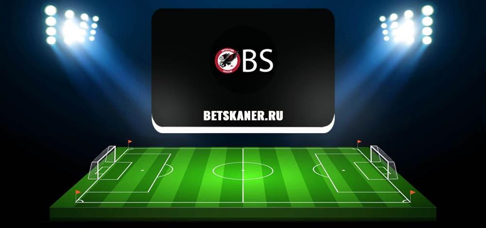 Betskaner.ru — обзор и отзывы о каппере