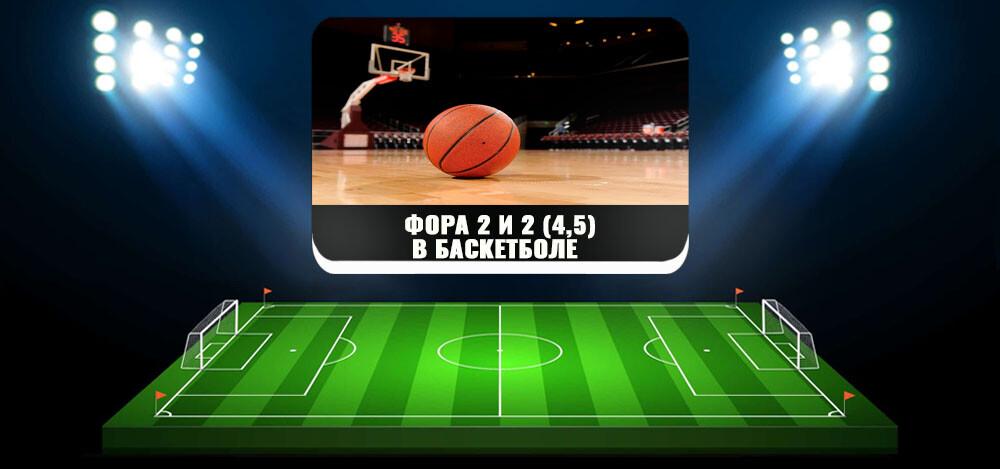 Как сделать ставку на фору 2 и 2 (4,5) в баскетболе: примеры расчетов и актуальные стратегии