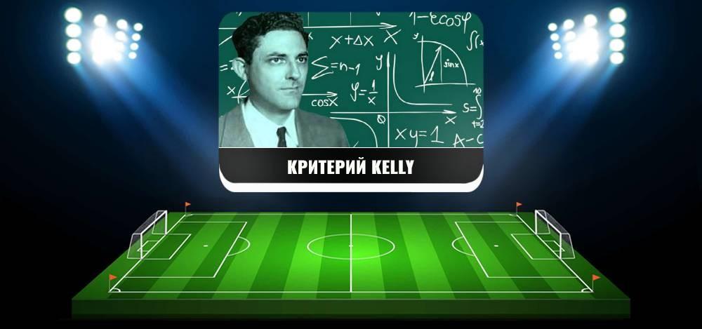 Как делать ставки по стратегии «Критерий Келли»