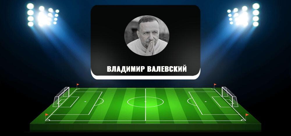 Проект Владимира Валевского — информация о договорных матчах