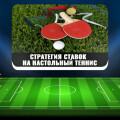 Ставки на настольный теннис: стратегии