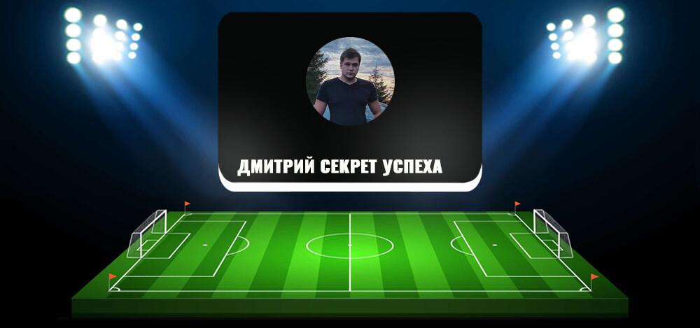 «Секрет успеха | Дмитрий» — отзывы о проекте, обзор и анализ телеграм-канала