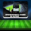 Ставки на футбол: как научиться прогнозировать, какие факторы следует учитывать