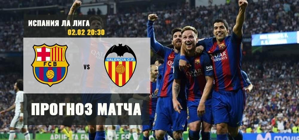 Барселона — Валенсия: прогноз на футбол 02.02