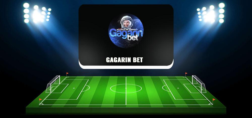 Подробный обзор канала Gagarin Bet в «Телеграме» — отзывы подписчиков