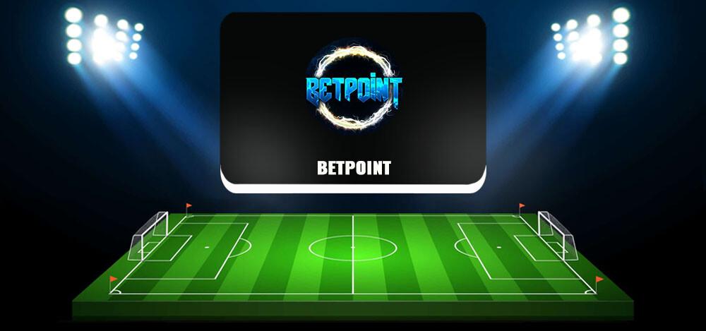 Обзор телеграм-канала Betpoint — реальные отзывы подписчиков