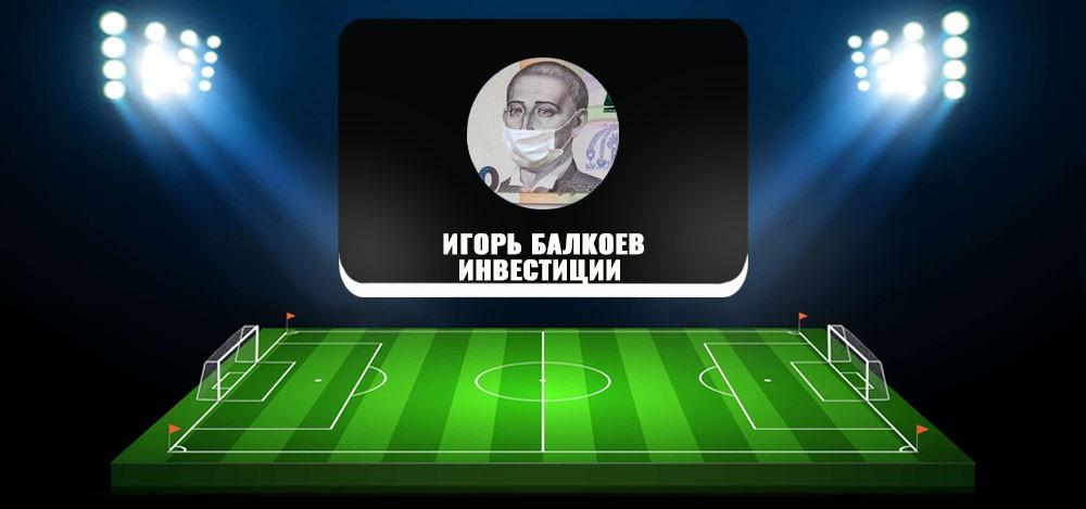 «Телеграм»-канал «Игорь Investing | Инвестиции» Игоря Балкоева: отзывы