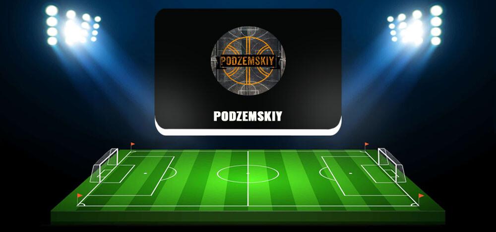 Обзор канала Podzemskiy в «Телеграме» и «Инстраграме» — проект Алексея Подземского