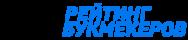 Рейтинг лучших букмекеров — bookmaker ratings ru: отзывы