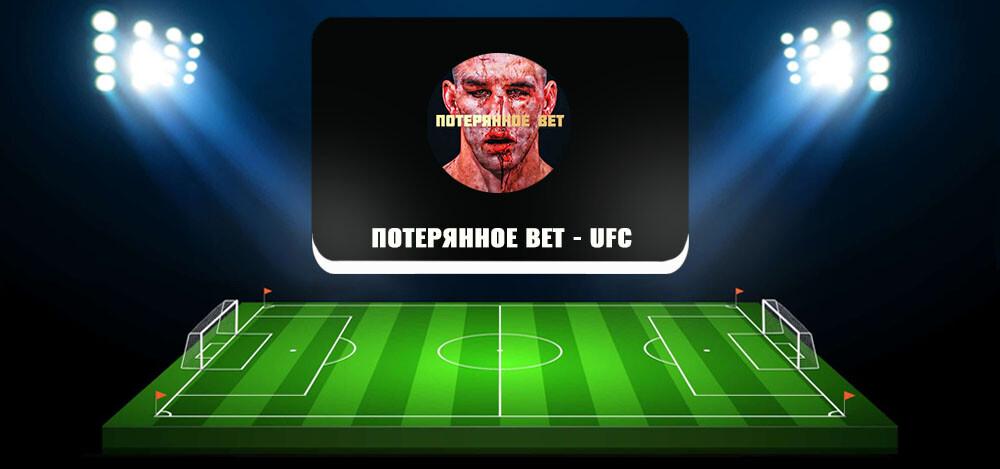 «Потерянное ВЕТ – UFC» — отзывы о канале, анализ и обзор канала в «Телеграме»