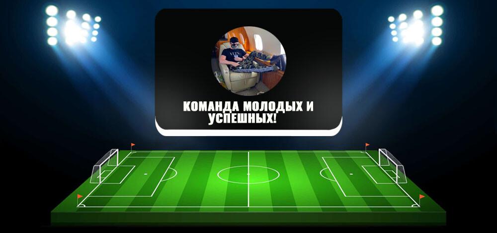 Обзор телеграм-канала «Команда молодых и успешных», отзывы о раскрутке каппера Антона Цуркан