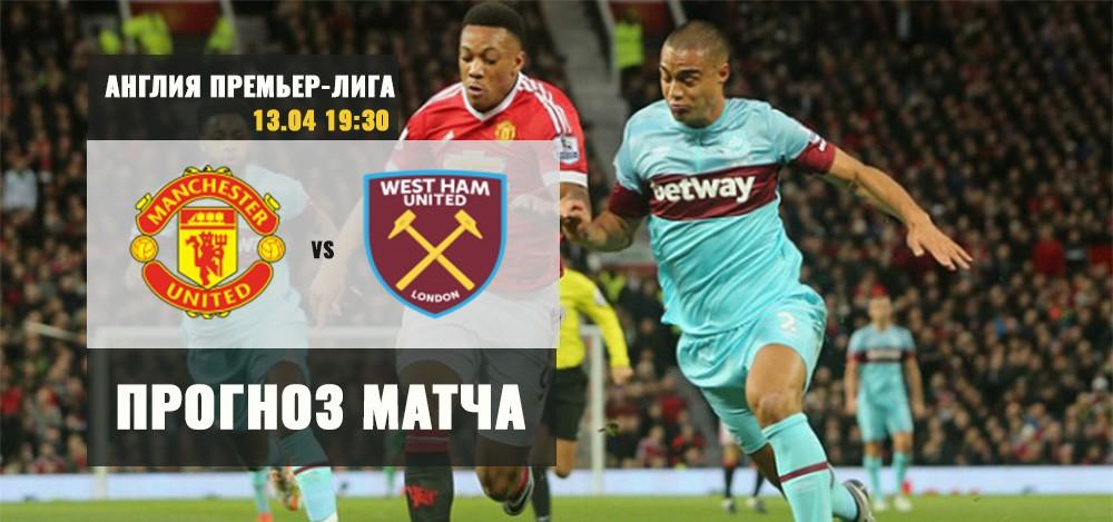 Манчестер Юнайтед — Вест Хэм Юнайтед: прогноз на футбол. Англия Премьер-Лига 13.04