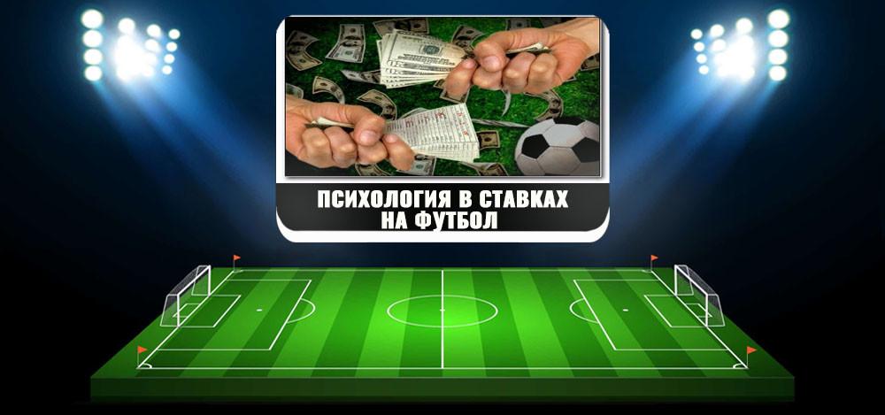 Нужно ли разбираться в психологии, делая ставки на футбол
