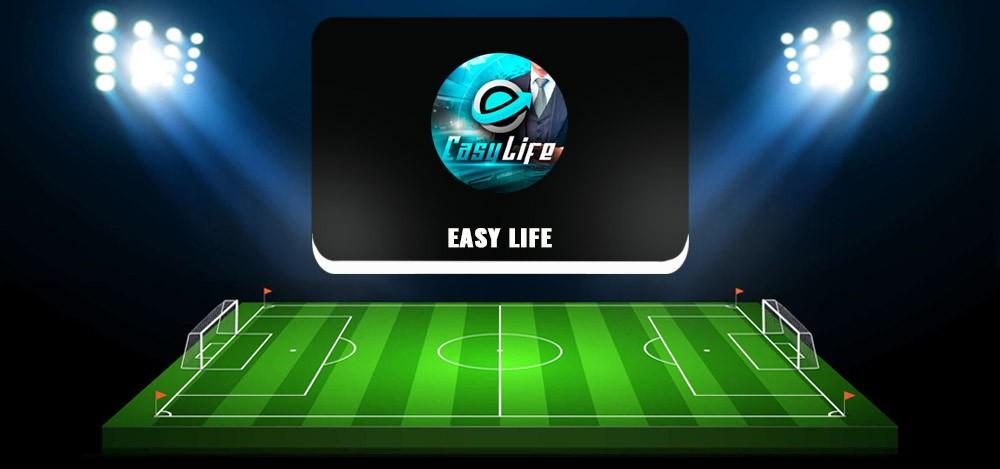 Easy Life (Странные экспрессы) в телеграме — обзор и отзывы о каппере