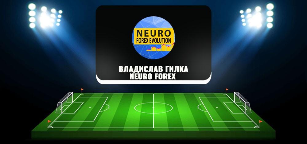 Телеграм-канал трейдера Владислава Гилка Neuro Forex: отзывы
