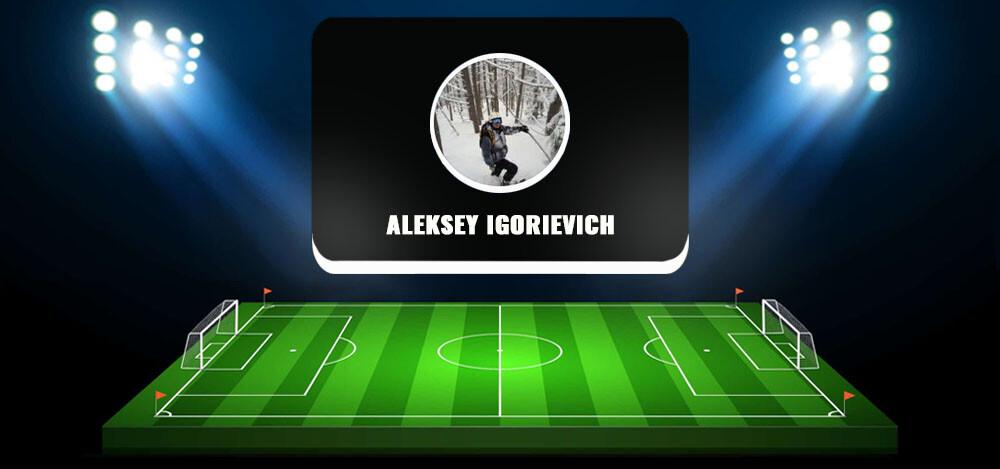 Договорные матчи в инстраграм-аккаунте Aleksey Igorevich: отзывы