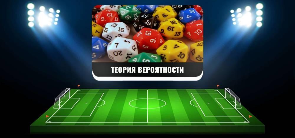 Как применяется теория вероятности в ставках на спорт