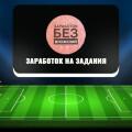 Телеграм-канал «Заработок на заданиях»: отзывы